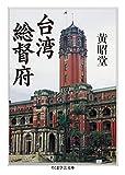 台湾総督府 (ちくま学芸文庫)