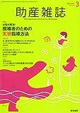 助産雑誌 2019年 3月号 特集 お悩み解決! 指導者のための実習指導方法 画像