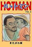ホットマン VOL.9