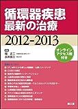 循環器疾患最新の治療 2012ー2013 画像