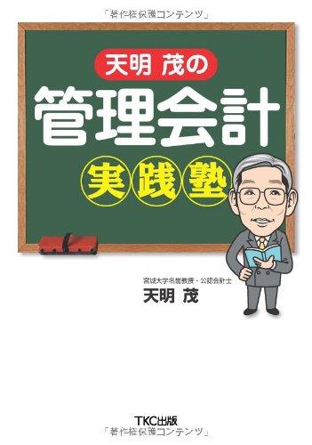 天明茂の管理会計実践塾