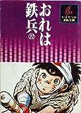 おれは鉄兵〈22〉 (1978年) (ちばてつや漫画文庫)