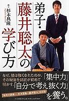 藤井聡太 藤井四段 昇段 終了に関連した画像-05