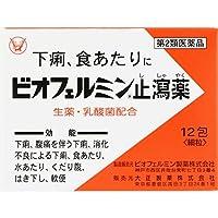 【第2類医薬品】ビオフェルミン止瀉薬 12包 ×4