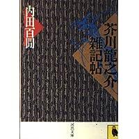 芥川龍之介雑記帖 (河出文庫)