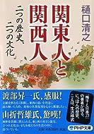 関東人と関西人 (PHP文庫)