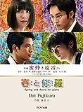 映画「蜜蜂と遠雷」より 春と修羅 Spring and Asura for piano (0500)