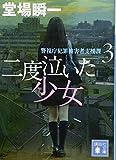 二度泣いた少女 警視庁犯罪被害者支援課3 (講談社文庫)