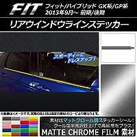 AP リアウインドウラインステッカー マットクローム調 ホンダ フィット/ハイブリッド GK系/GP系 マゼンタ AP-MTCR2323-MG 入数:1セット(4枚)