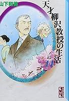 天才柳沢教授の生活(14) (講談社漫画文庫)