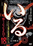 「いる。」~怖すぎる投稿映像13本~Vol.18 [DVD]