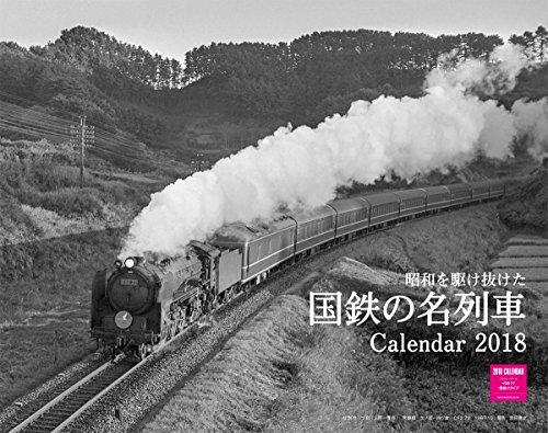 カレンダー2018 壁掛 昭和を駆け抜けた国鉄の名列車カレンダー(ネコ・パブリッシング)