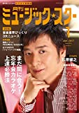 月刊ミュージック☆スター 2017年 01 月号[雑誌]