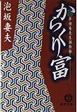からくり富 (徳間文庫―夢裡庵先生捕物帳)