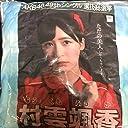 村雲楓香 NGT48 AKB48 49thシングル選抜総選挙 コラボ 連結クッション