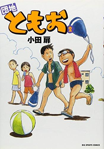 団地ともお (2) (ビッグコミックス)