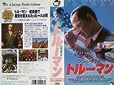 プレジデント・トルーマン【字幕版】 [VHS]
