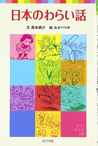 日本のわらい話(ポプラポケット文庫)の詳細を見る