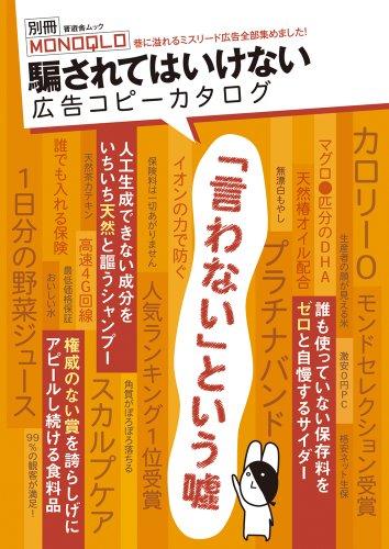 騙されてはいけない 広告コピーカタログ (晋遊舎ムック)の詳細を見る