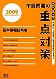 基本情報技術者 午後問題の重点対策〈2009〉 (情報処理技術者試験対策書)