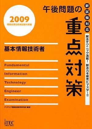 基本情報技術者 午後問題の重点対策〈2009〉 (情報処理技術者試験対策書)の詳細を見る