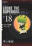 超人ロック 完全版 (18) クロノスの罠 (King Legend)