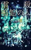 雷鳴館の殺人 (N-angou文庫) -