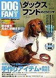 DOG FAN (ドッグファン) 2008年 08月号 [雑誌] 画像