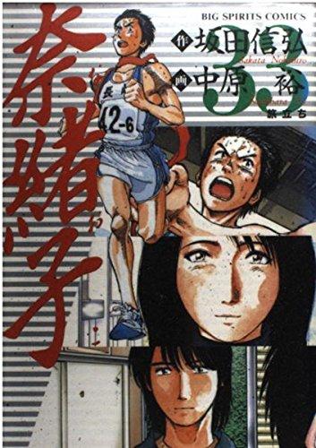 奈緒子 33: 旅立ち (ビッグコミックス)