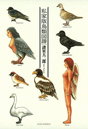 私家版鳥類図譜