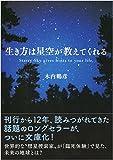 第195回【何でも読書会】生き方は星空が教えてくれる,旅,ホテル,恋愛漫画ほか