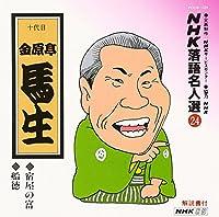 NHK落語名人選(24) 十代目 金原亭馬生 宿屋の富・船徳
