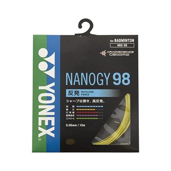 Yonex(ヨネックス) ナノジー98の商品画像