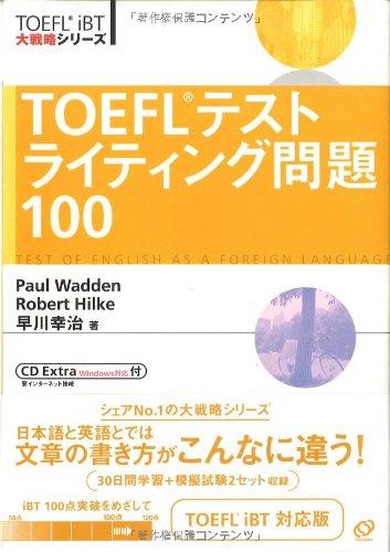 TOEFLテストライティング問題100 (TOEFL iBT大戦略シリーズ)の詳細を見る
