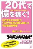 藤山 大二郎 (著)出版年月: 2018/2/21新品: ¥ 1,620ポイント:16pt (1%)