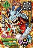 妖怪ウォッチバスターズ鉄鬼軍/YB12-055 閻魔竜王ミズチ スペシャル