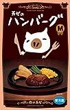 肉の万世 ハンバーグ(M)