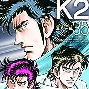 K2(35) (イブニングKC)