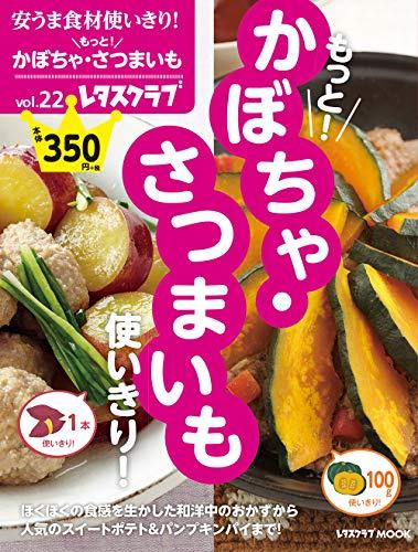 安うま食材使いきり!vol.22 もっと!かぼちゃ・さつまい...