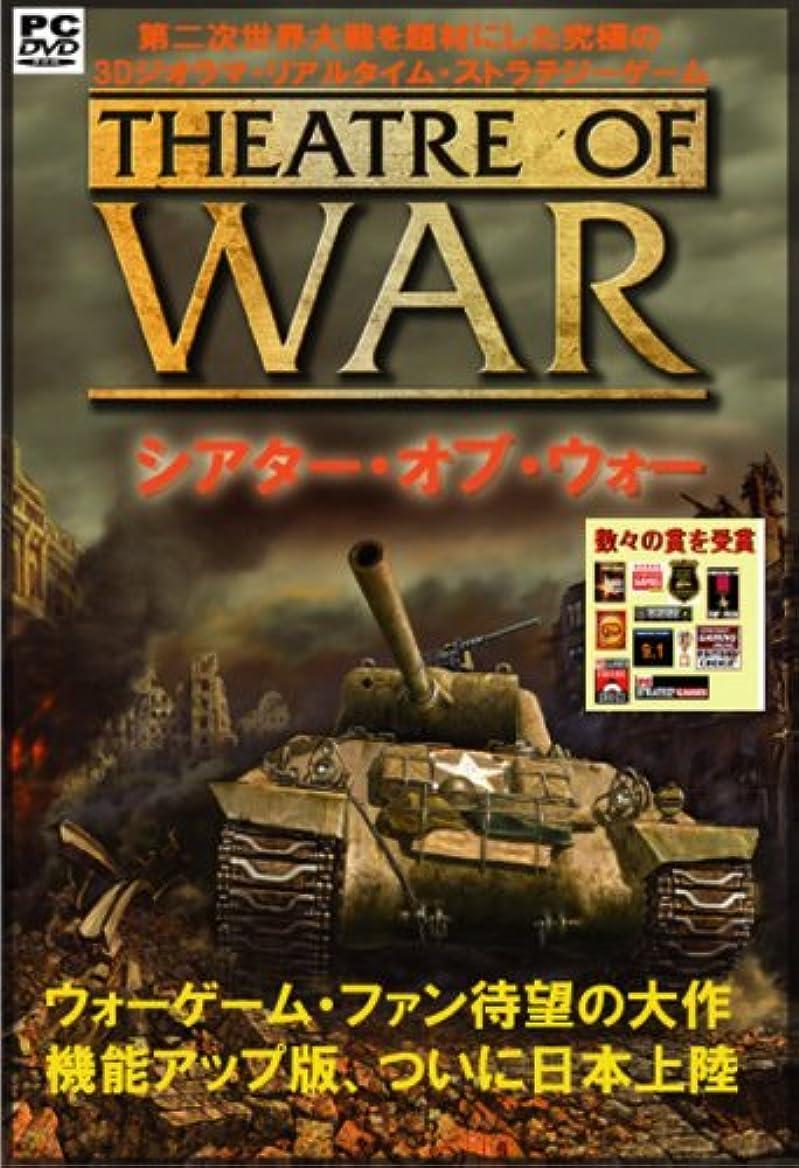 ペイント三十束Theater of War 日本語マニュアル付