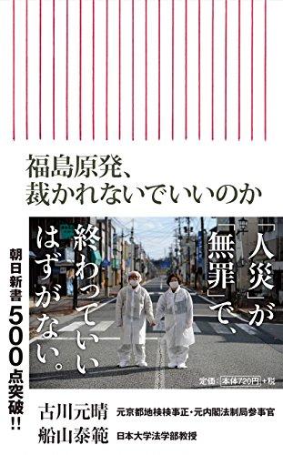 福島原発、裁かれないでいいのか (朝日新書)の詳細を見る