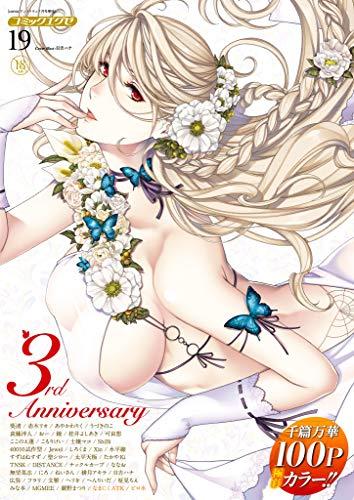 COMIC E×E (コミックエグゼ) 19 [雑誌]の詳細を見る