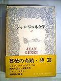 ジャン・ジュネ全集〈第3巻〉 (1967年)