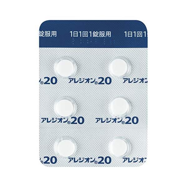 【第2類医薬品】アレジオン20 12錠 ※セル...の紹介画像4