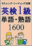単語リストDL付英検1級単語1500熟語100リスニングリーディング対策合格率UP