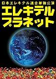 日本エレキテル連合単独公演「エレキテルプラネット」[DVD]