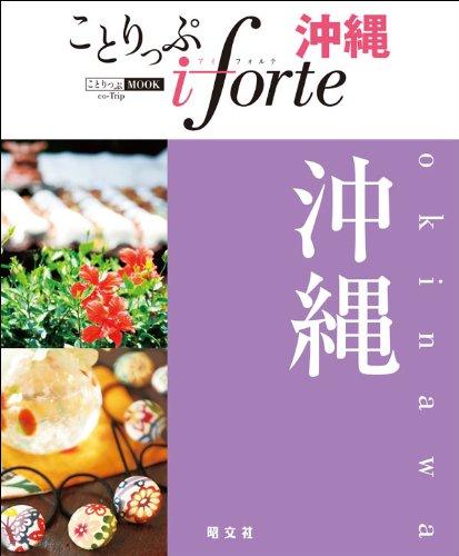 ことりっぷ iforte 沖縄 (旅行ガイド)の詳細を見る