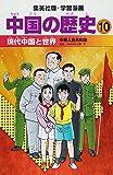中国の歴史〈10〉現代中国と世界―中華人民共和国 (集英社版・学習漫画)