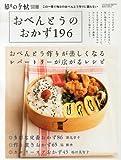 暮しの手帖別冊 おべんとうのおかず196 2014年 04月号 [雑誌]