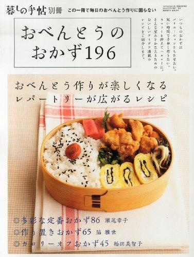 暮しの手帖別冊 おべんとうのおかず196 2014年 04月号 [雑誌]の詳細を見る